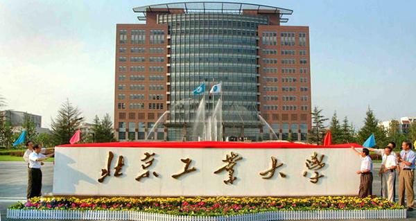 牵手北京工业大学,柏克数据机房ups电源解决方案再获青睐
